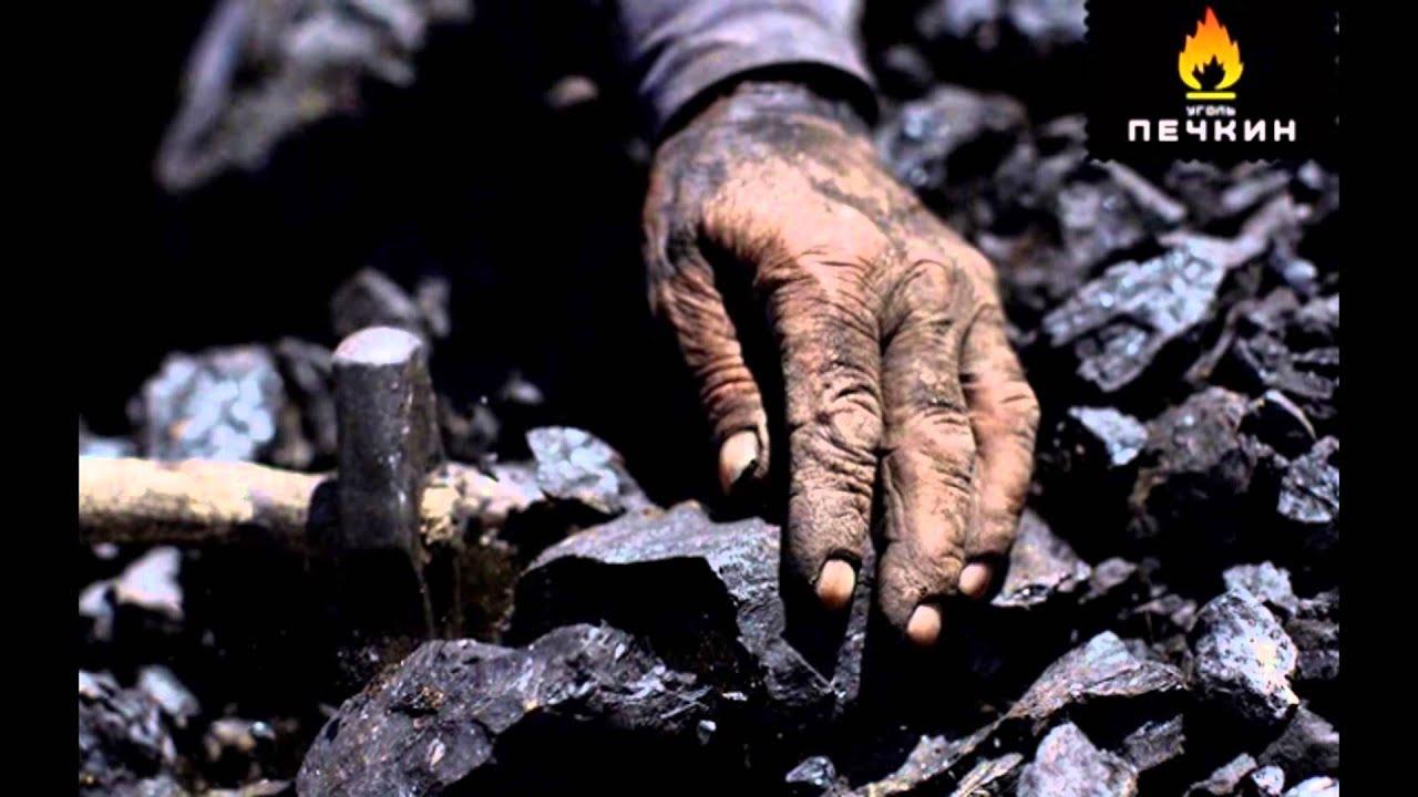 купить уголь цена угля - YouTube