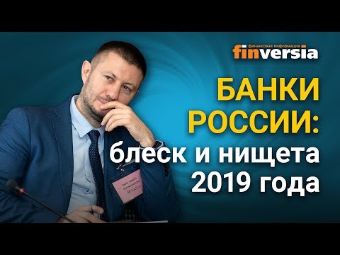 Банки России: блеск и нищета 2019 года