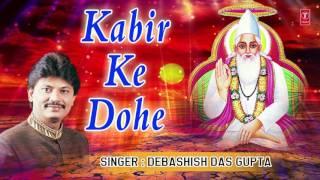 Kabir Ke Dohe I Kabir Amritwani I DEBASHISH DAS GUPTA I Full Audio Song I Art Track