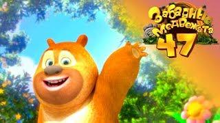 Забавные Медвежата - Вредная Привычка Вика от Kedoo Мультики для детей