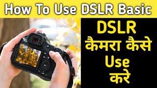 How To Use  DSLR Camera Basic |  Beginner