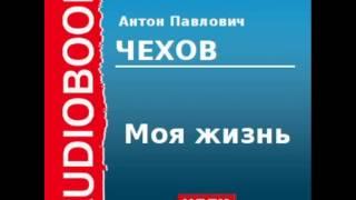 2000208 chast 1Аудиокнига. Чехов Антон Павлович. «Моя жизнь» Часть 1