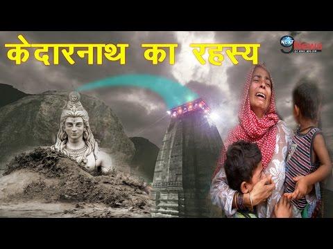 कैमरे में कैद हुआ केदारनाथ का रहस्य | The secrets of Kedarnath will shock you