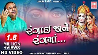 Tu Rangai Jane Rang Ma : Hemant Chauhan : Bhajan : Soormandir