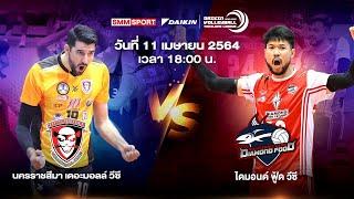 LIVE:ถ่ายทอดสดวอลเลย์บอลไทยแลนด์ลีก 2020-2021 | นครราชสีมา เดอะมอลล์ วีซี VS ไดมอนด์ฟู้ด วีซี | ชาย