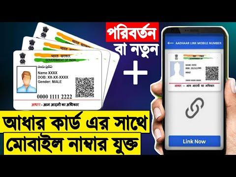 How To Change Mobile Number In Aadhaar Card In Bangla