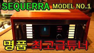 명품최고급튜너 SEQUERRA MODEL NO.1
