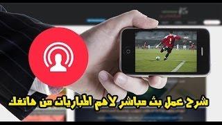 طريقة عمل بث مباشر للمباريات علي يوتيوب من الموبايل الاندرويد