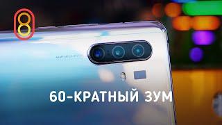 Обзор Vivo X30 Pro: 60-кратный ЗУМ!