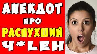 АНЕКДОТ про Распухший ЧиЛен Самые Смешные Свежие Анекдоты