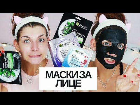 Тествам маски за лице на Garnier