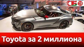 Toyota за 2 миллиона - видео обзор авто новостей 25 01 2019