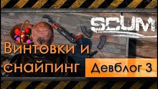 3 - SCUM - Скиллы винтовок и снайпинга - девблог разработчиков [перевод]