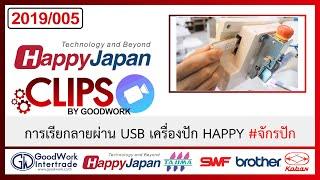 [2019-005] Machine Clip - การเรียกลายผ่าน USB เครื่องปัก HAPPY #จักรปัก