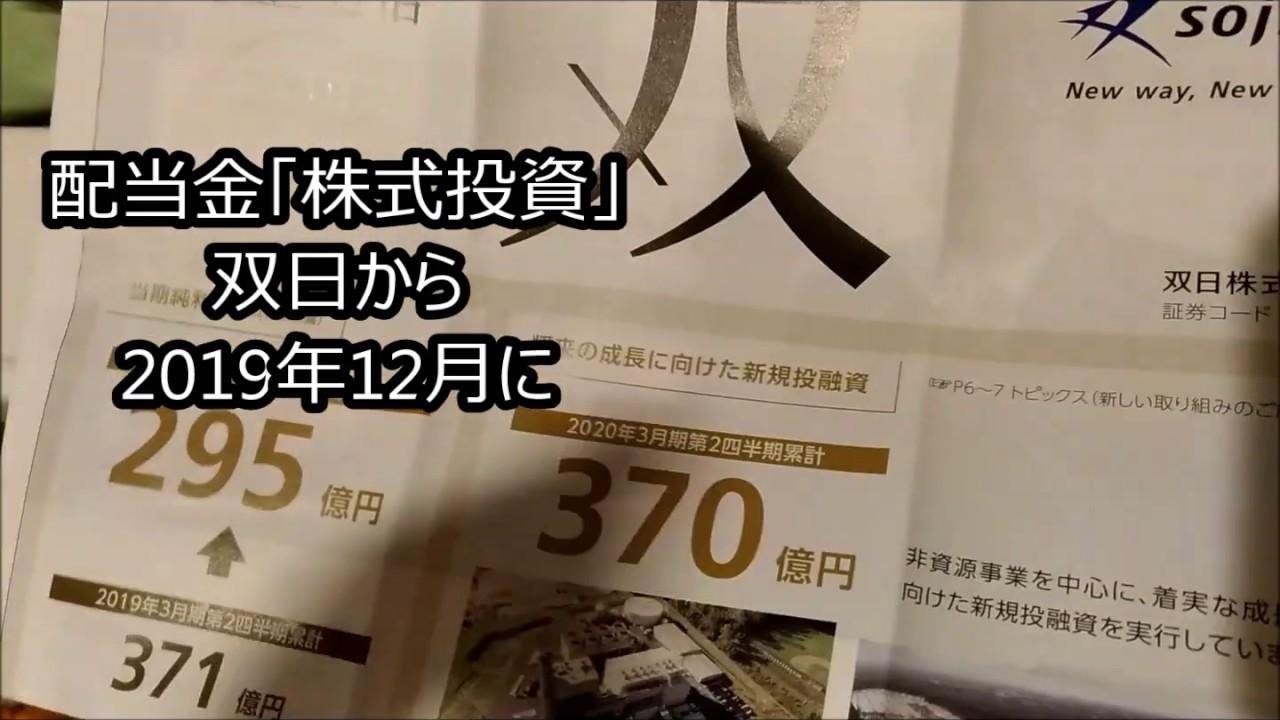 【配當金生活したい】雙日から受け取り株式投資でいくら?2019年 - YouTube