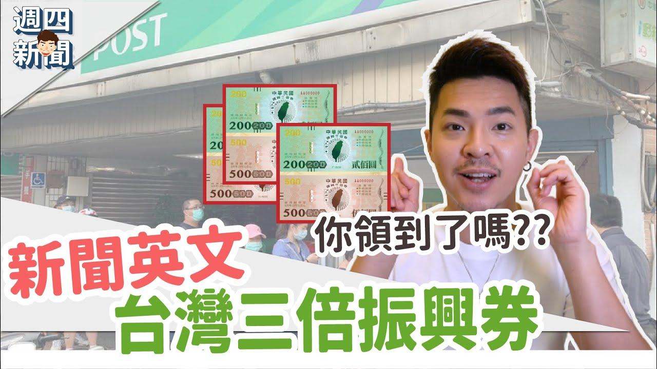 三倍振興券的英文是?【時事英文:台灣的三倍振興券】Ricky//英語小蛋糕  Taiwan's stimulus vouchers