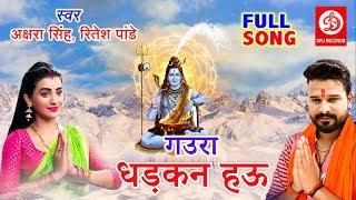 गउरा धड़कन हऊ | Akshara Singh,Ritesh Pandey (2019) सुपरहिट काँवर गीत | Bol Bam Song 2019
