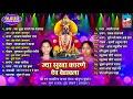 Jya Sukha Karane dev vedavala | ज्या सुखा कारणे देव वेडावला | Audio Jukebox