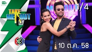 Take Me Out Thailand S9 ep.03 น้ำ-หมวดกบ 1/4 (10 ต.ค. 58)