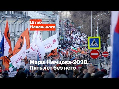 Марш Немцова-2020. Пять лет без него