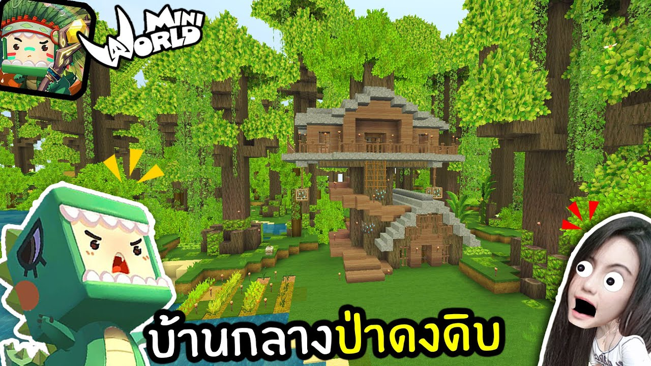 จุ่น ผจญภัยป่าดงดิบ ep.2 บ้านกลางป่า - MiniWorld | พี่เมย์