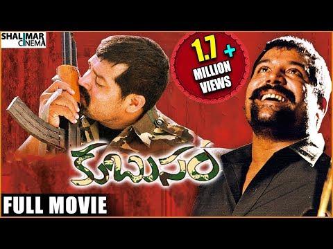 Kubusam Telugu Full Length Movie    కుబుసం సినిమా    Sri Hari, Swapna