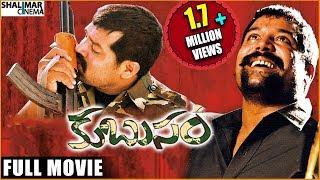 kubusam-telugu-full-length-movie-sri-hari-swapna