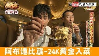 【阿布達比】24K黃金入菜「Emirates Palace-caf'e」奢華無極限!食尚玩家