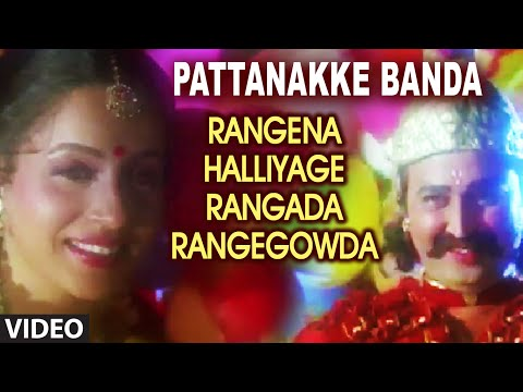Pattanakke Banda Video Song I Rangena Halliyage Rangada Rangegowda I Ambarish