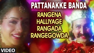 Pattanakke Banda Video Song I Rangena Halliyage Rangada Rangegowda I Ambarish