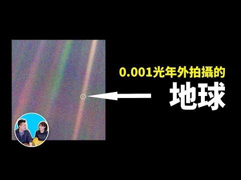 【震撼】距離地球最遙遠的人造物,航海家1號 | 老高與小茉 Mr & Mrs Gao