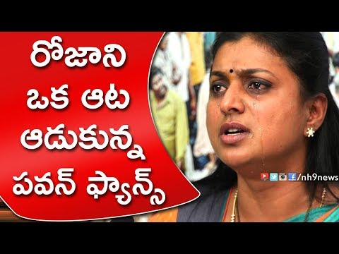 Pawan Kalyan Fans Plays With Roja In Twitter | Pawan Kalyan Fans Vs Roja