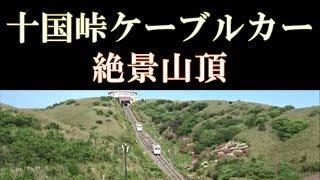 箱根十国峠ケーブルカー「山頂絶景!」
