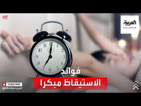 يقلل الاكتئاب.. فوائد الاستيقاظ مبكرا  - نشر قبل 3 ساعة