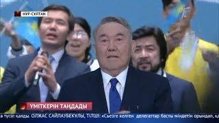 Нұрсұлтан Назарбаевтың көңілі босап, көзіне жас алды
