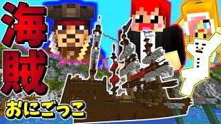 【マイクラ海賊鬼ごっこ】実況者が言った事はすべて現実に起こる【赤髪のとも】マイクラミニゲーム4