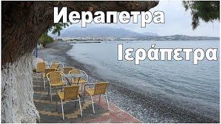 о. Крит:  г. Иерапетра