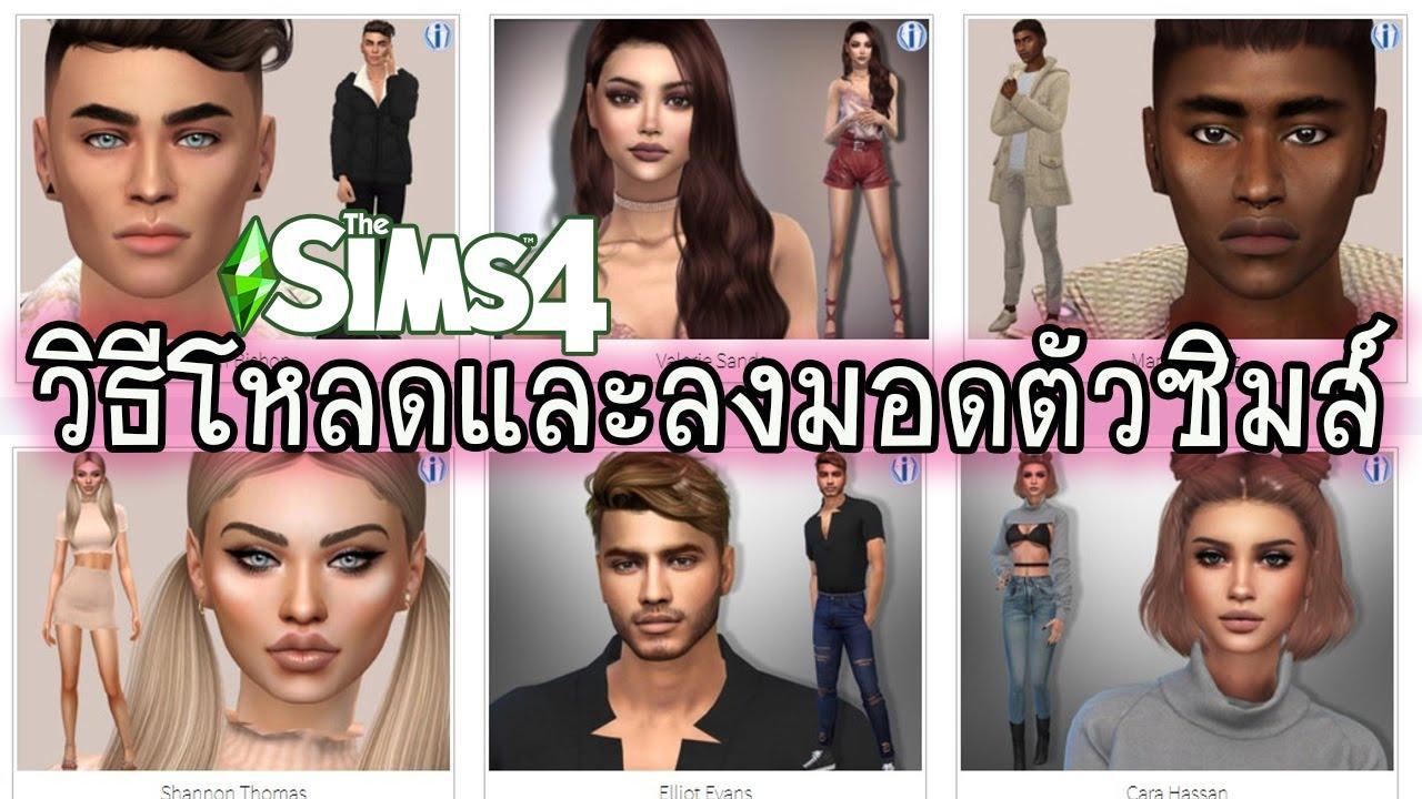 The Sims 4 วิธีโหลดและลงมอดตัวซิมส์
