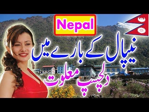 Thumbnail: Amazing Facts about Nepal in urdu - Nepal Shoking and Amazing Facts By urdu talk show