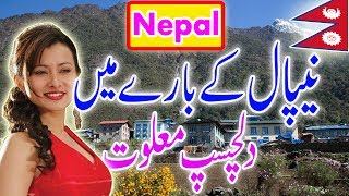 Amazing Facts about Nepal in urdu - Nepal Shoking and Amazing Facts By urdu talk show