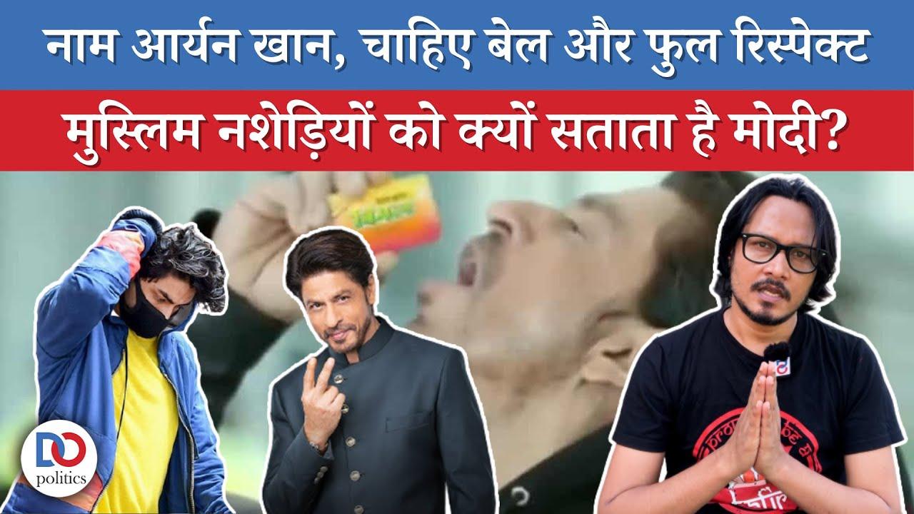 Ajeet Bharti Roasts Aryan Khan as Islamo-Left Pushes For 'Modi hates Ms' agenda