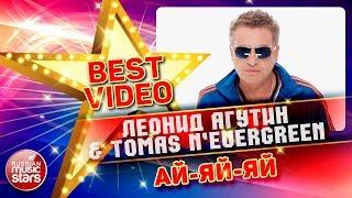 ЛЕОНИД АГУТИН & TOMAS N'EVERGREEN — АЙ-ЯЙ-ЯЙ ❂ КОЛЛЕКЦИЯ ЛУЧШИХ КЛИПОВ ❂ BEST VIDEO ❂