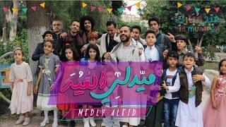 فيديو كليب ميدلي العيد EID MUBARAK