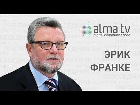 """Собеседник 2.0 Эрик Франке, CEO АО """"АлмаТел Казахстан"""" с торговой маркой АЛМА ТВ"""