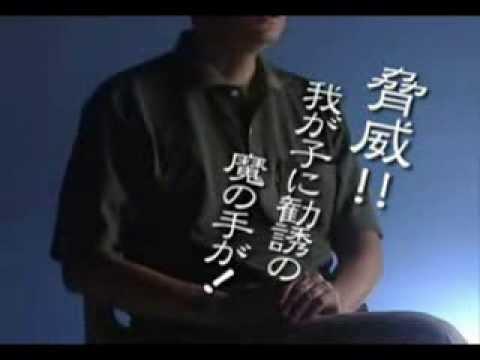 暴力カルト宗教 【顕正会】 その実態と邪義破折 01