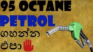 the different between 95octane & 92octane petrol in sinhala