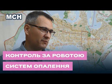 TPK MAPT: Об'єкти ОКП «Миколаївоблтеплоенерго» на 50% готові до опалювального сезону
