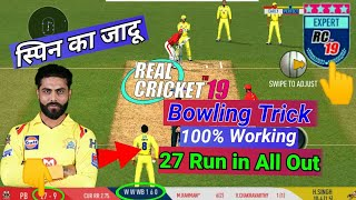 Real cricket 19 bowling trick, (Except mode) || Real cricket 19