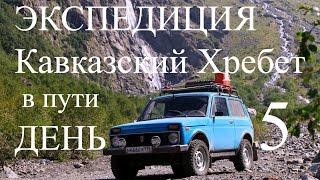 голубая нива Кавказ 2016 день пятый
