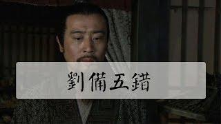 提到三國枭雄劉備,很多人首先會想到的,是他的逆襲之路,以及他本身的...